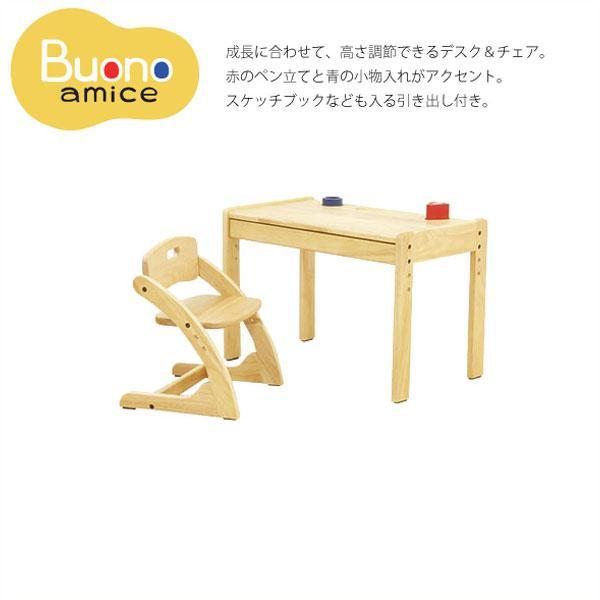 キッズデスク 幼児 机 Buono アミーチェ デスク&チェアセット 大和屋 大和屋 yamatoya ブォーノ アミーチェ 木製 シンプル 子供部屋 キッズ家具 お勉強机 椅子付