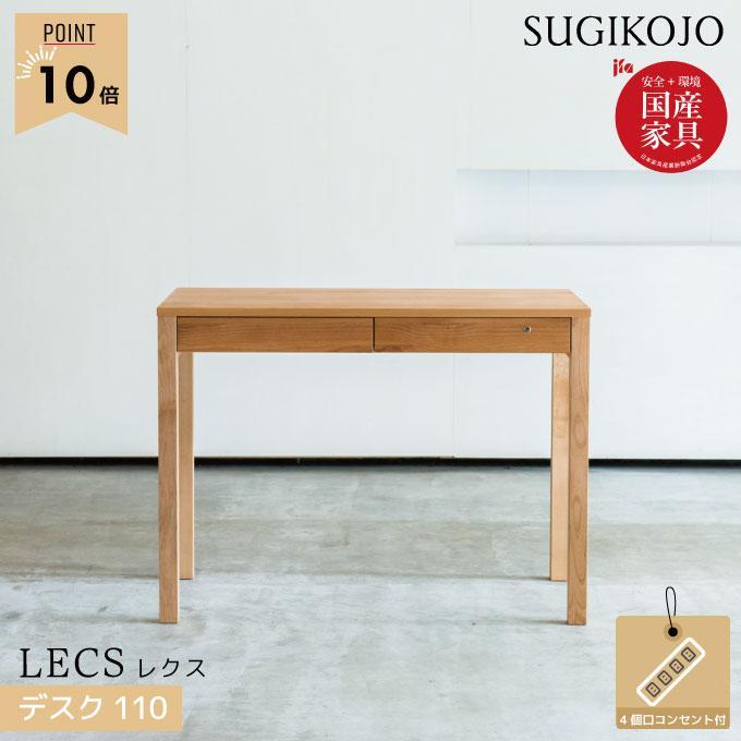 学習机 杉工場 レクス(レグシー) デスク110 組み合わせ自由ユニットタイプ 天然木アルダー材 学習デスク/勉強机 すぎこうじょう sugi
