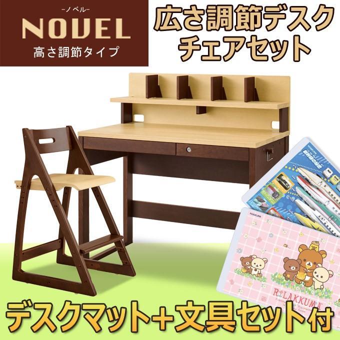 オカムラ ノベル (チェアセット)100デスク+チェア 学習机 865XAT+865XBC NOVEL 岡村製作所