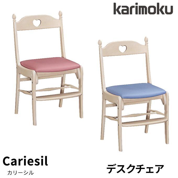 学習机 カリモク 2020年度 デスクチェア カリーシル カリーシル XR2101 椅子/おしゃれ/シンプル/ナチュラルカラー/リビング学習