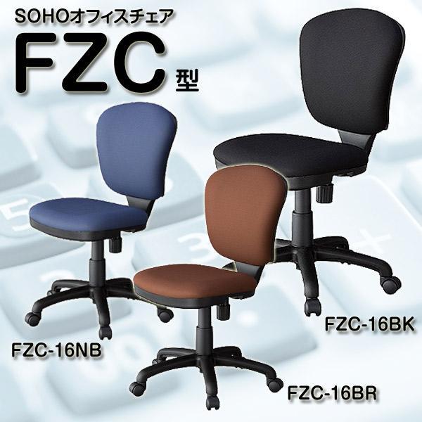 くろがね 2021年度 SOHOオフィスチェア 回転チェア FZC-型 送料無料お手入れ要らず ガス昇降式 回転イス PCチェア 回転椅子 クロガネ 付与 学習イス
