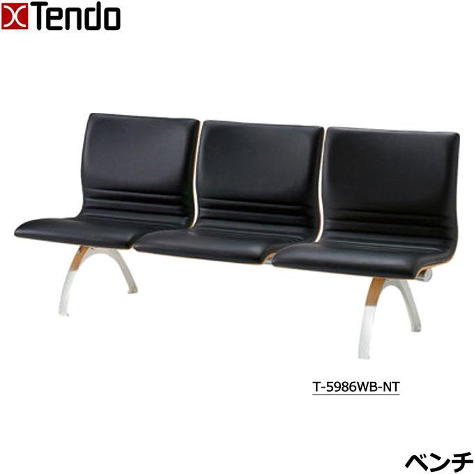 天童木工 ベンチ ベンチ T-5986WB-NT 張り生地グレードC 背もたれ付き