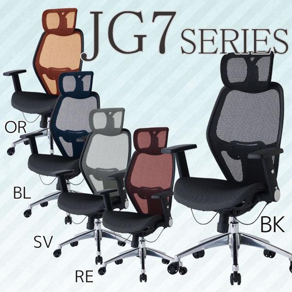 コイズミ コイズミ 回転チェア JG-78381BK/JG-78382RE/JG-78383SV/JG-78384BL/JG-78385OR オフィスチェア/回転椅子/koizumi/JGシリーズ