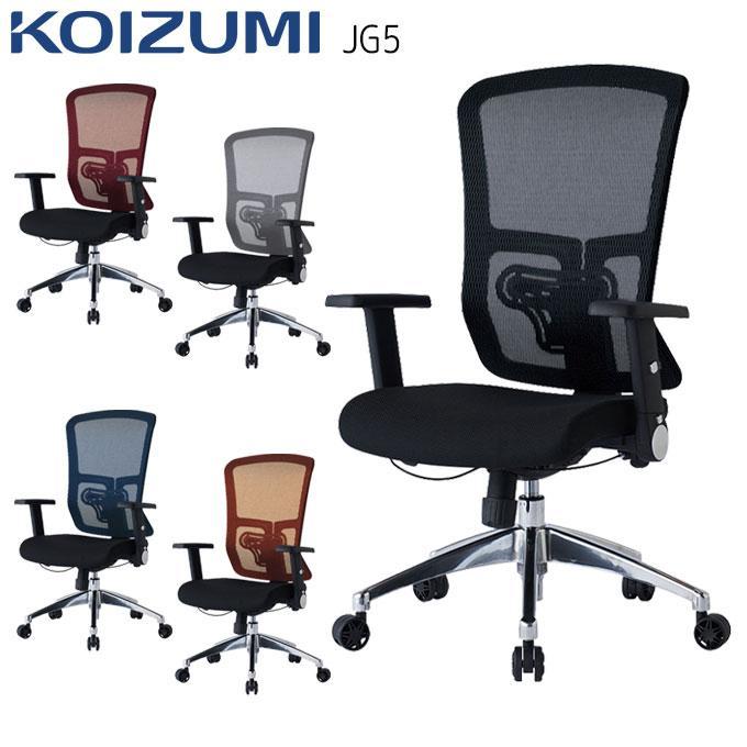 コイズミ 回転チェア JG-52381BK JG-52382RE JG-52383SV JG-52384BL JG-52385OR koizumi 卓出 在宅勤務 回転椅子 オフィスチェア ゲーミングチェア JGシリーズ 定番キャンバス