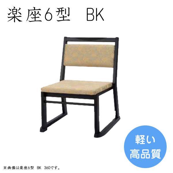 腰掛 楽座6型 410 BK(4脚セット) おしゃれ座談椅子
