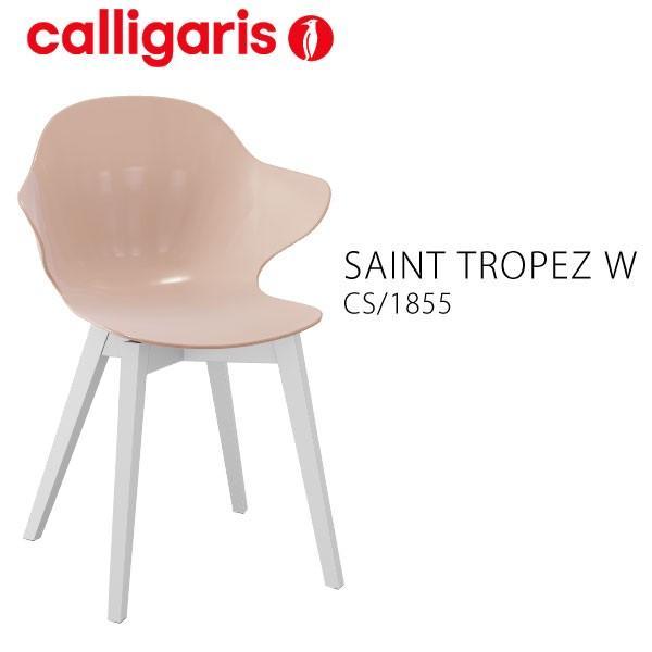 カリガリスチェアー カリガリスチェアー Calligaris 椅子 (SAINT TROPEZW サントロペW CS/1855 フレーム:マットホワイト 2脚セット)Calligaris