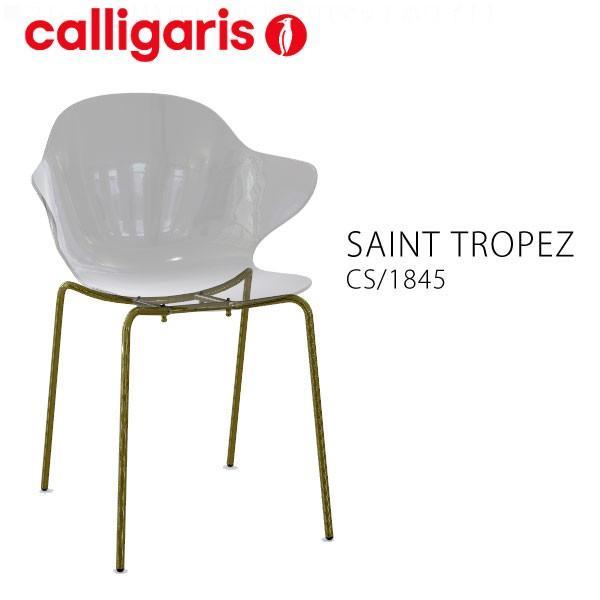 カリガリスチェアー Calligaris 椅子 (SAINT TROPEZ サントロペ CS/1845 フレーム:ブラス/ブラックニッケル 2脚セット)Calligaris