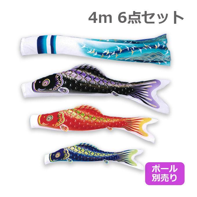鯉のぼり 旭天竜 彩風鯉 4m 6点セット 撥水加工