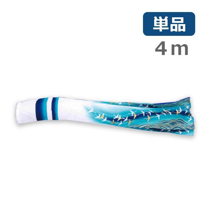 鯉のぼり 旭天竜 彩風吹流し 4m 単品 撥水加工