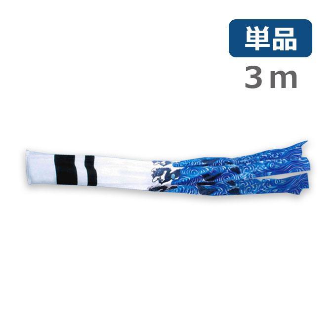 鯉のぼり 旭天竜 新薫風吹流し 3m 単品 撥水加工