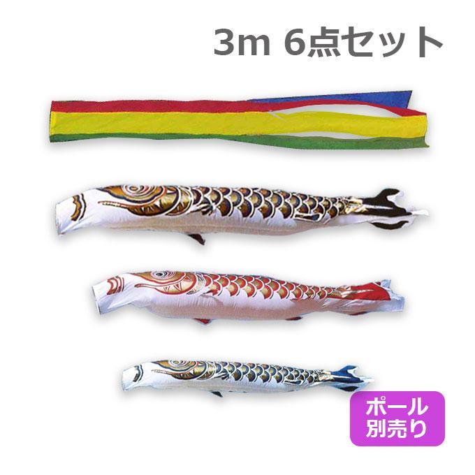 鯉のぼり 旭天竜 ゴールド鯉 3m 6点セット 五色吹流し付