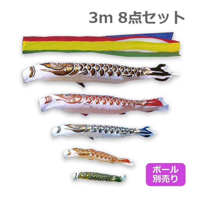 鯉のぼり 旭天竜 ゴールド鯉 3m 8点セット 五色吹流し付