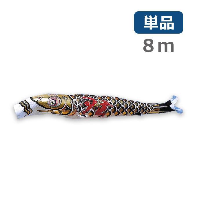 鯉のぼり 旭天竜 ゴールド金太郎鯉 8m 単品 金太郎付き
