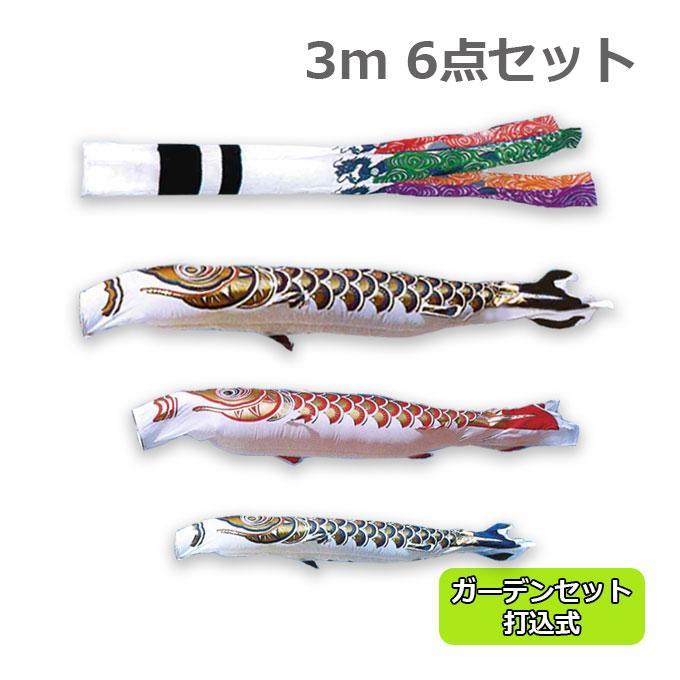 鯉のぼり 旭天竜 翔龍付ゴールド鯉 ガーデンセット 3m 6点セット
