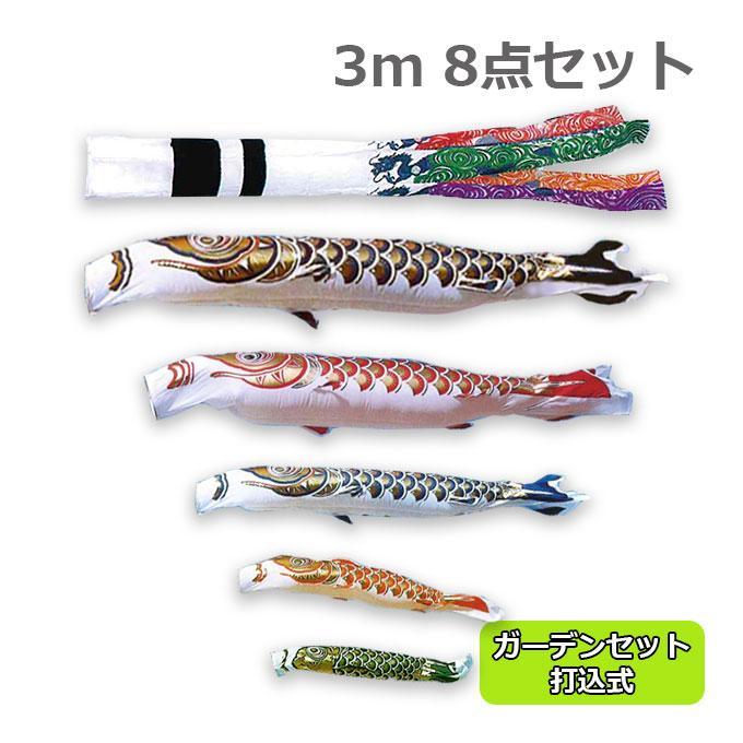 鯉のぼり 旭天竜 翔龍付ゴールド鯉 ガーデンセット 3m 8点セット