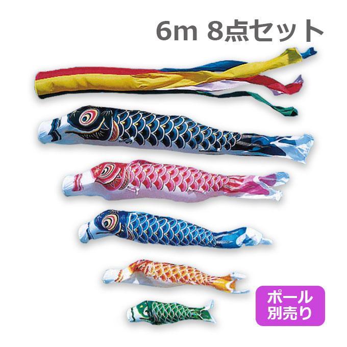 鯉のぼり 旭天竜 シルキー鯉 6m 8点セット 五色吹流し付