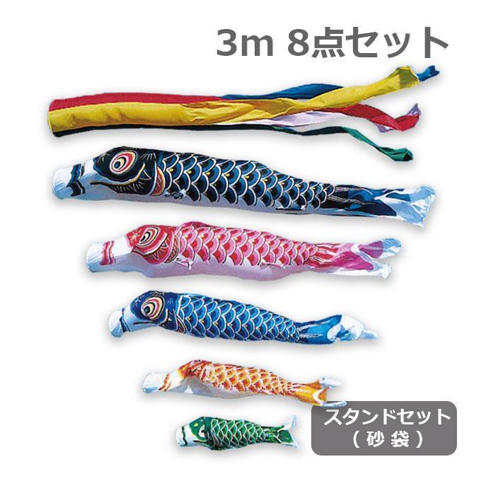 鯉のぼり 旭天竜 シルキー鯉 スタンドセット 3m 8点セット 五色吹流し付