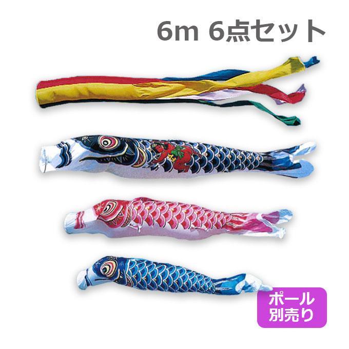 鯉のぼり 旭天竜 シルキー金太郎鯉セット 6m 6点セット