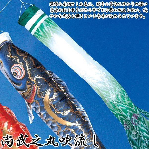 鯉のぼり 吹流し 徳永鯉のぼり 尚武之丸吹流し 5m 単品吹流し