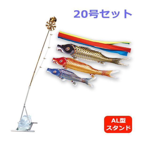 鯉のぼり スタンドセット 江戸錦 20号 S型スタンドセット 2m ベランダ 庭対応