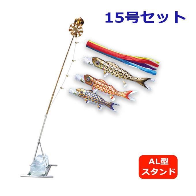鯉のぼり スタンドセット 黄金錦鯉 15号 S型スタンドセット 1.5m ベランダ 庭対応