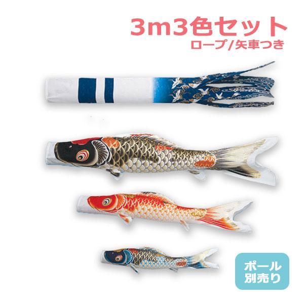 鯉のぼり 大型セット 吉祥天 3m 6点セット 鯉3色 撥水加工 パールトーン ポール別売 きっしょうてん