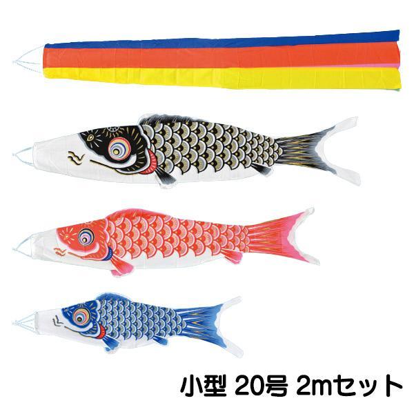 フジサン鯉のぼり 鯉幟セット ベランダ用 庭園用 小型セット ゴールデン鯉 20号 マンション用 格子取り付けタイプ ポール付 鯉3色