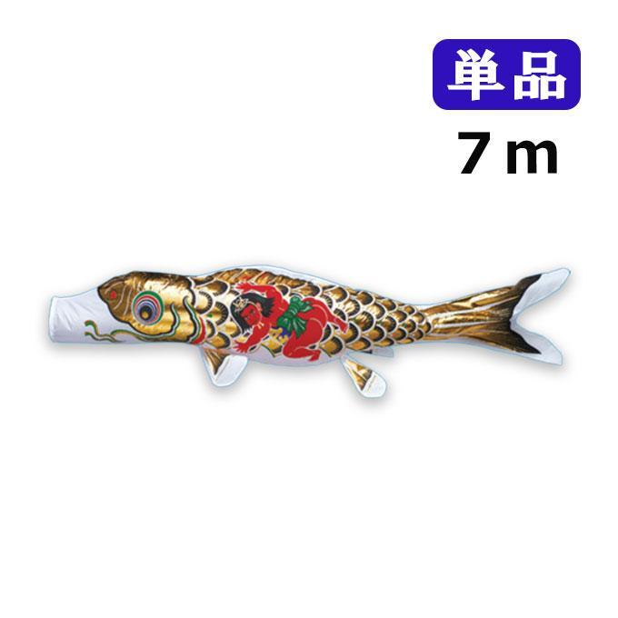 錦鯉のぼり 鯉単品 黄金錦鯉 単品鯉7m 金太郎黒鯉 渡辺鯉のぼり