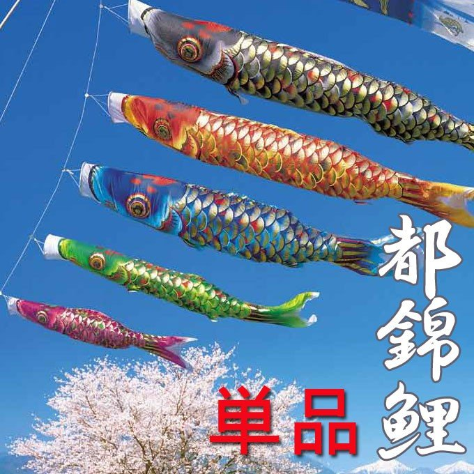 鯉のぼり 鯉単品 都錦鯉 単品鯉4m 黒鯉 赤鯉 青鯉 緑鯉 井上鯉のぼり