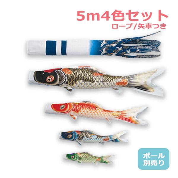 錦鯉のぼり 鯉幟セット 吉祥天 5m 7点セット 5m4色セット 鯉4色 大型セット パールトーン ポール別売 きっしょうてん 撥水加工