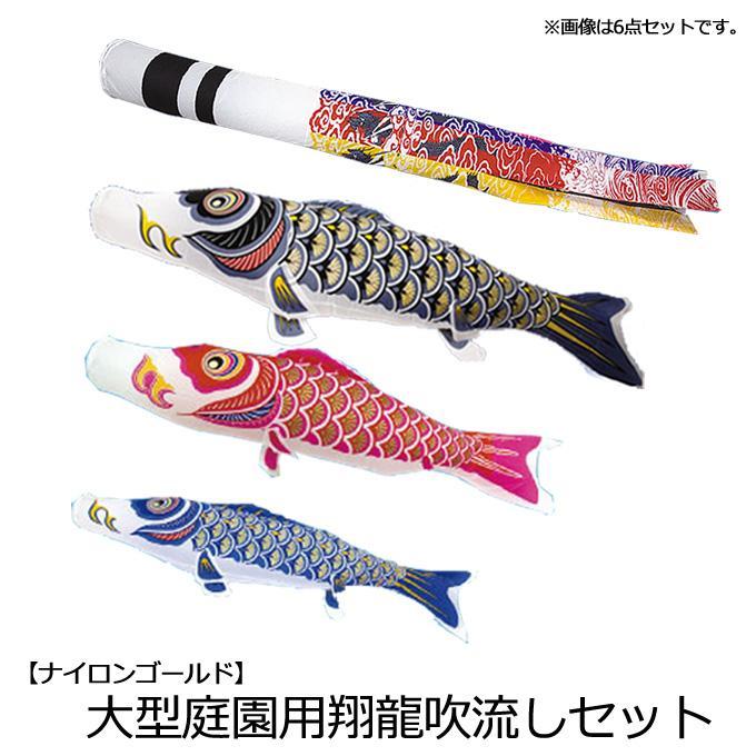 鯉のぼり 庭用 庭 鯉幟セット ナイロンゴールド鯉 4m7点セット 翔龍吹流し ポール別売 ガーデン用 /鯉4匹 村上こいのぼり