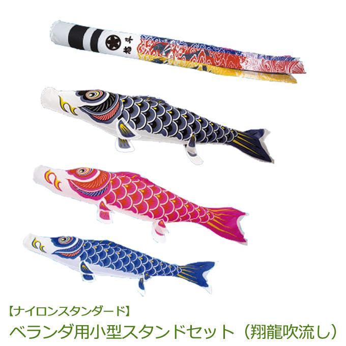 鯉のぼり ベランダ用 鯉幟セット ベランダセット 小型スタンドセット ナイロンスタンダード 2m 翔龍 鯉3匹 2m6点 村上こいのぼり
