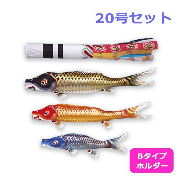 錦鯉のぼりセット ホームセット 江戸錦鯉 20号セット 2m 瑞祥 Bタイプ ホルダー付セット渡辺鯉のぼり 鯉のぼり