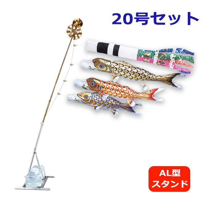 錦鯉のぼりセット 黄金錦鯉 スパン飛龍吹流し 20号 S型スタンドセット 2m ベランダ 庭対応 渡辺鯉のぼり