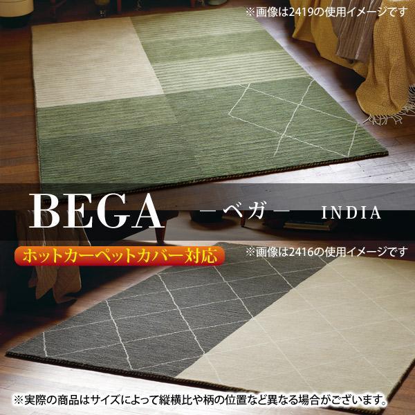 ラグ カーペット (BEGA ベガ 約190×240cmサイズ) 絨毯 長方形 ホットカーペットカバー