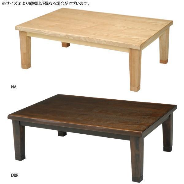 家具調こたつ 大型こたつ こたつテーブル こたつ本体 リビングテーブル おしゃれ モダン 長方形 継脚 高さ調節 継ぎ足 (龍馬 180 NA/DBR) コタツ/炬燵