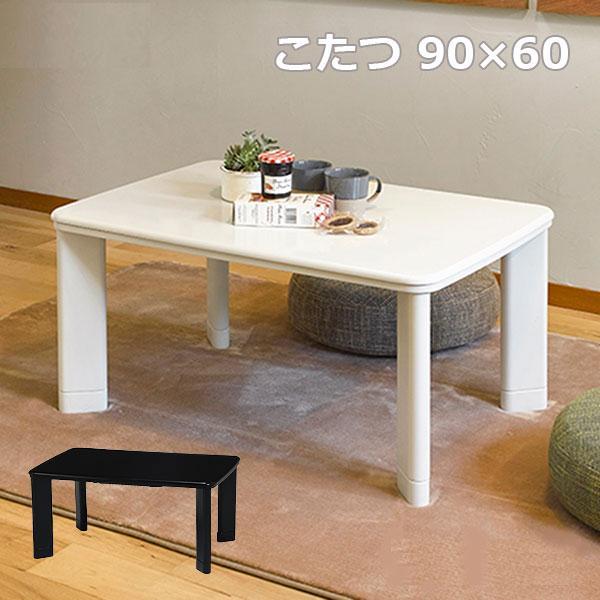 こたつテーブル 長方形 90 カジュアルこたつ 白 ホワイト 宅配便送料無料 960T 付与 こたつ本体 継脚 高さ調節 コパン 継足