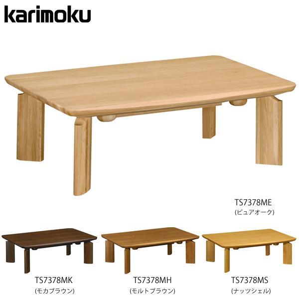 こたつ 長方形 本体 テーブル カリモク家具 こたつテーブル TS7378 幅105