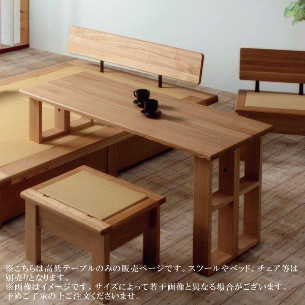 (受注生産)リビングテーブル サイドテーブル(彩 サイドテーブル(彩 さい)116テーブル 高低 H700(350) タモ無垢材 ナチュラル素材 和風モダン