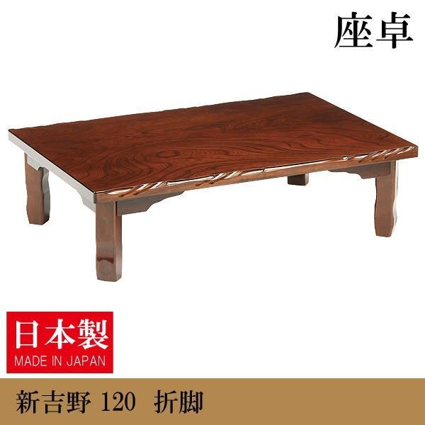 (新吉野 120 折脚)幅120 リビングテーブル 木製 座卓 和風 長方形座卓 折脚 日本製 国産