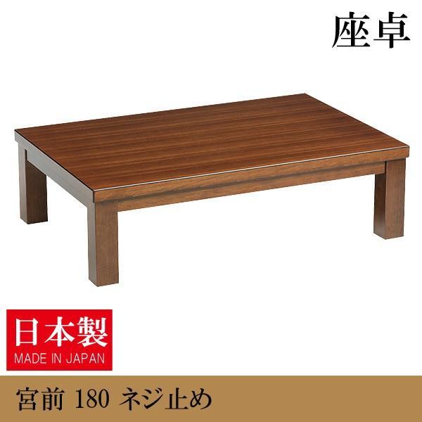 (宮前 ネジ止め 180)幅180 リビングテーブル 木製 座卓 和風 長方形座卓 ネジ止め ネジ止め 日本製 国産(受注発注)