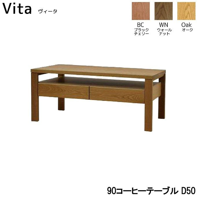 テーブル リビングテーブル ローテーブル (Vita ヴィータ -いのち- 90リビングテーブル WN/WO) 木製 国産 受注生産品 レグナテック