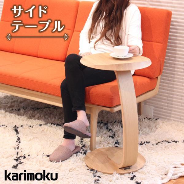 カリモク サイドテーブル ソファーテーブル (TU0102 サイドテーブル(高さ66)(木部:グループG・オークD・シアーセレクト))karimoku