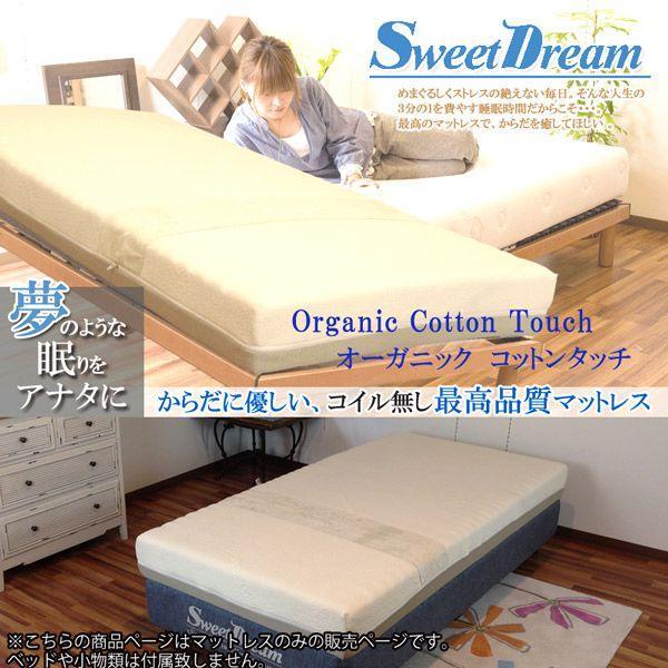 シングルマットレス (Organic Cotton Touch オーガニック コットン タッチ シングルサイズ) マットレスのみ