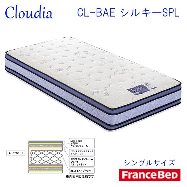 フランスベッド マットレス シングル クラウディア Cloudia CL-BAE シルキーSPL Sサイズ ブレスエアー マットレス