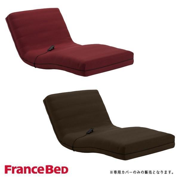 フランスベッド フランスベッド 国産 RP-1000DLX カバーのみ 電動リクライニング機能内蔵マットレス専用カバー LOOPER Sサイズ シングルサイズ 日本製