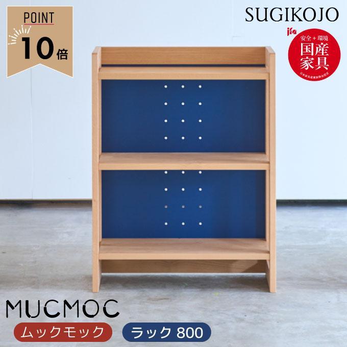 杉工場 国産 ラック800 ラック800 (MUCMOC(ムックモック)シリーズ) (MR-80)