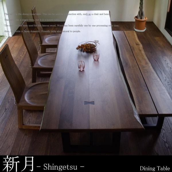 ダイニングテーブル (新月 (新月 #220) テーブルのみ リビング/居間/テーブル