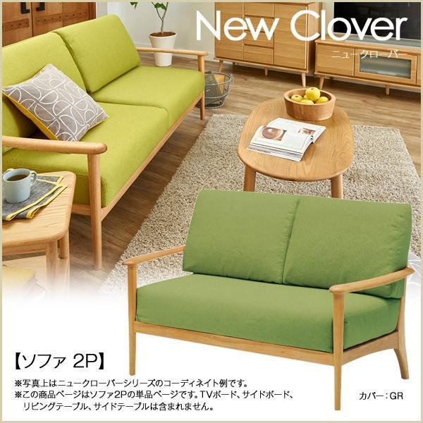ソファ(New ソファ(New Clover ニュークローバー ソファ 2P)BE/GR/YE/OR/BL/BR 幅136