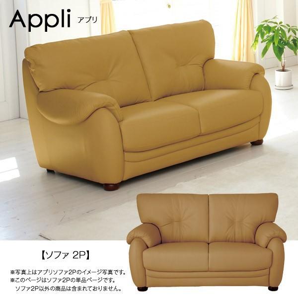 ソファ(Appli ソファ(Appli アプリ ソファ2P)牛皮革張